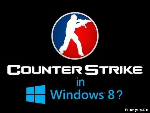 CS 1.6 для Windows 8
