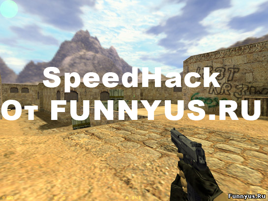 Скриншот SpeedHack для cs1.6